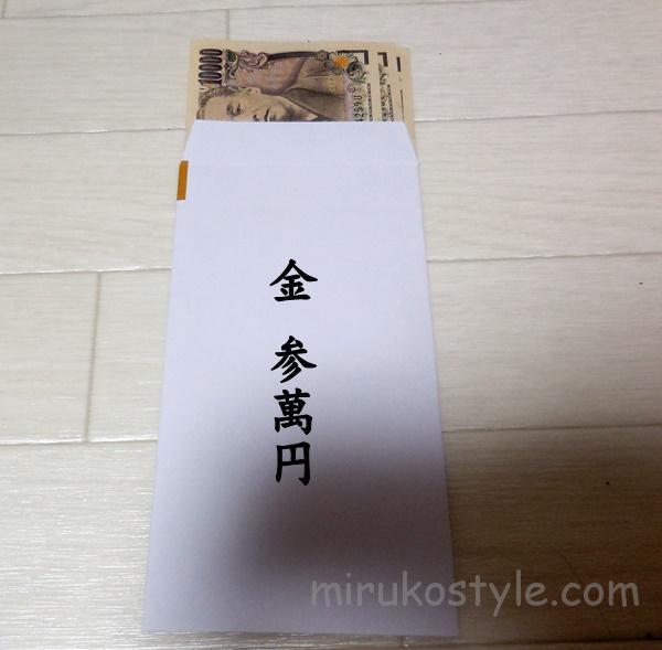 祝儀袋へのお金の入れ方