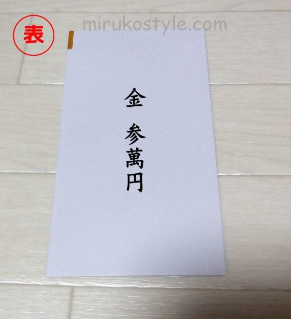 祝儀袋の中袋(表)