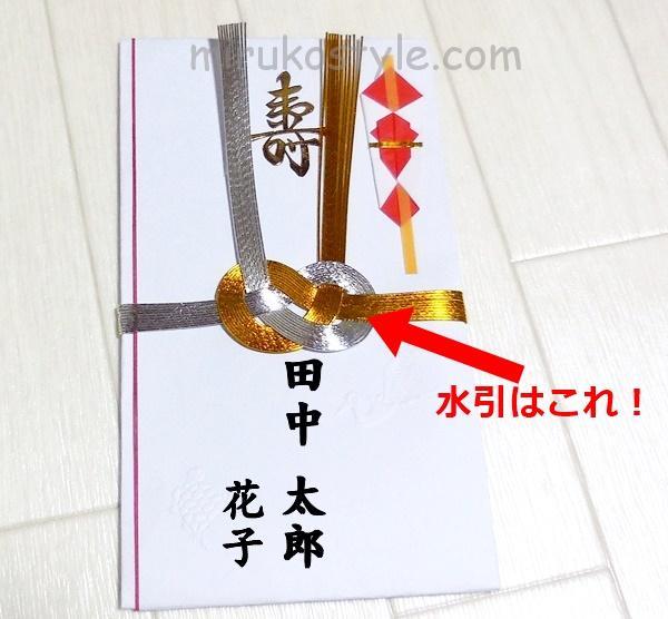 祝儀袋の水引と夫婦連名の表書き