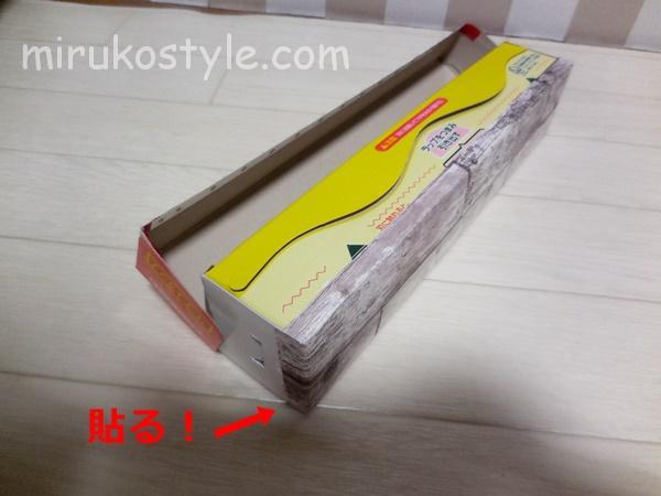 サランラップケースの作り方4