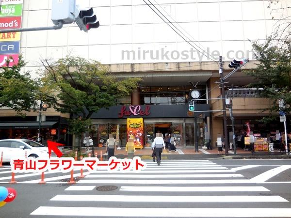 鷺沼駅 フレル内の青山フラワーマーケット