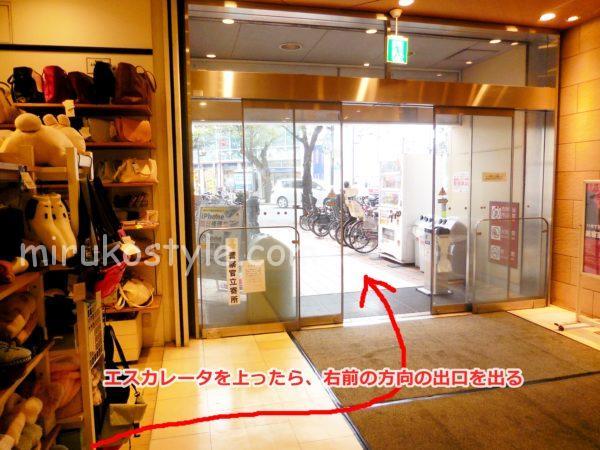 鷺沼駅 fullel2(フレル)