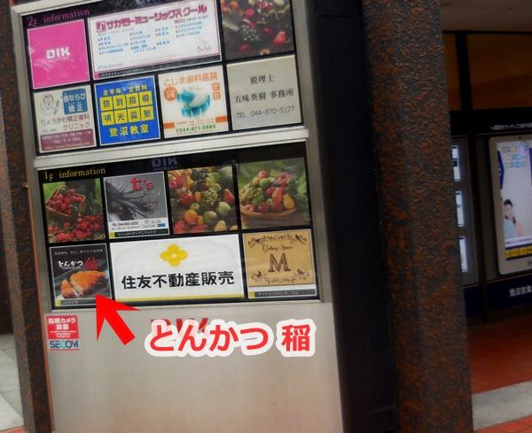 鷺沼の人気店 とんかつ稲