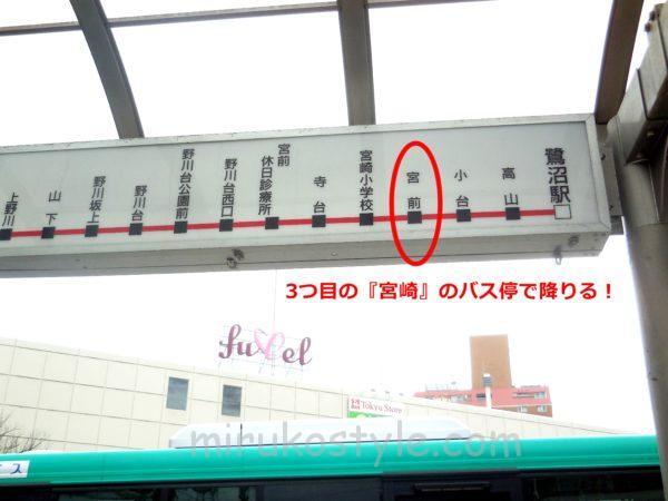 田園都市線 鷺沼駅のバス乗り場4