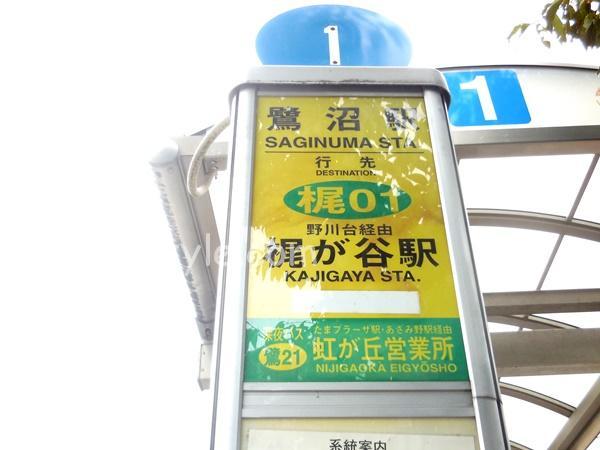 田園都市線 鷺沼駅のバス乗り場3