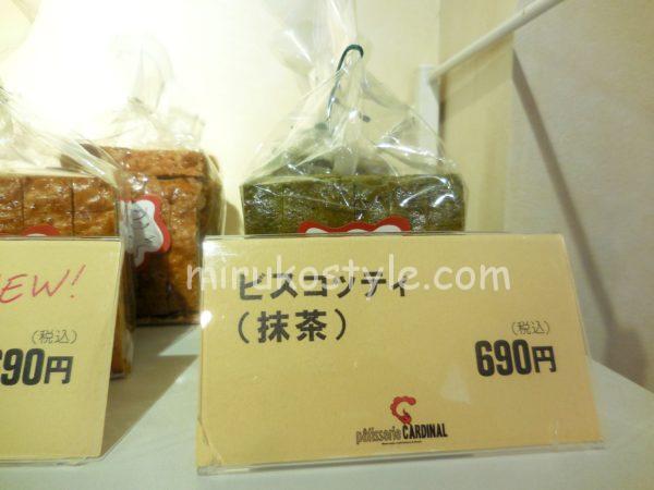 ケーキ工場カーディナルのビスコッティ(抹茶)