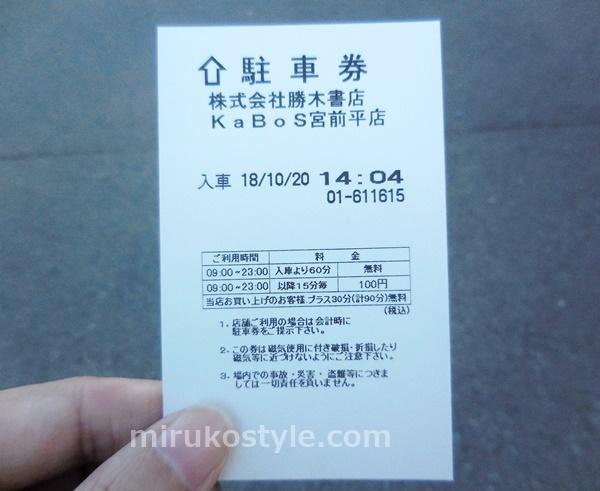 宮前平のKaBoSの駐車券