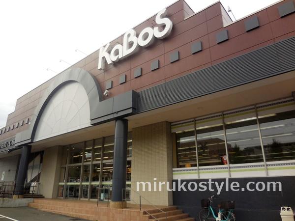 KaBoSとカフェのテラス席