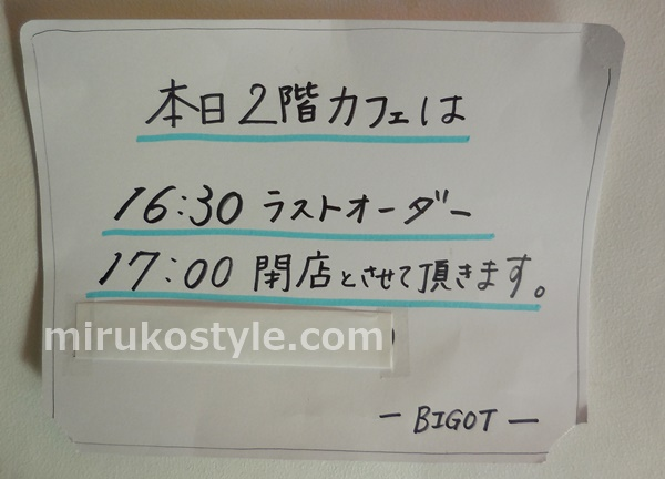 本日カフェは17:00までの貼り紙