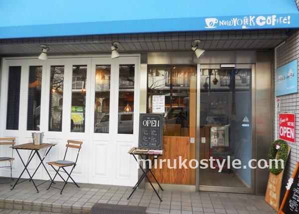 鷺沼 北口のカフェ ニューヨークコーヒー
